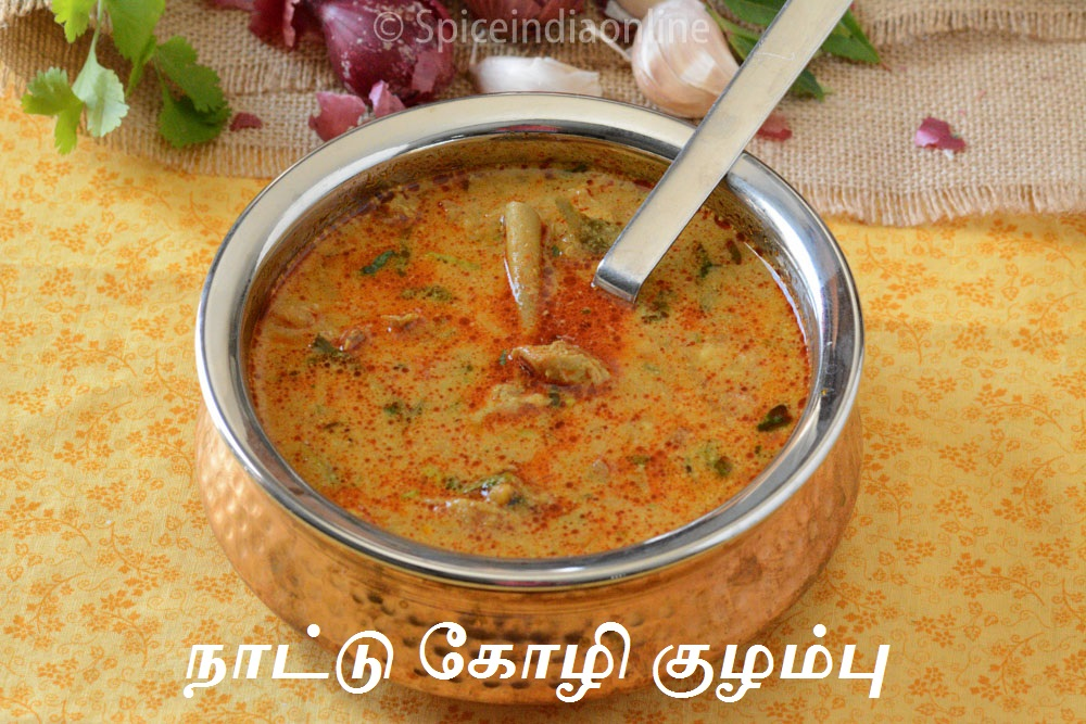 chicken kuzhambu recipe tamil nadu india