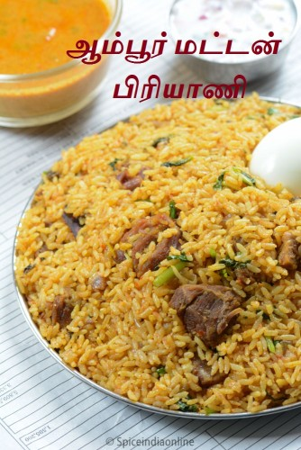Ambur Mutton Biryani