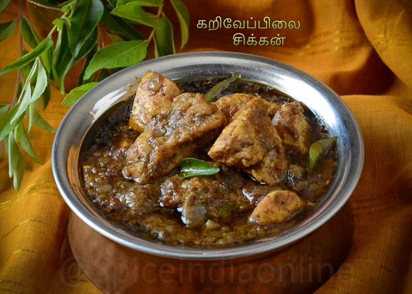 Karuveppilai Chicken
