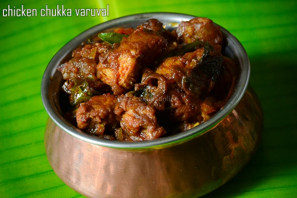 Chicken Chukka Varuval