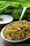 Palak Biryani (Spinach Biryani) 1