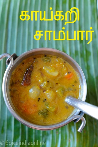 SAMBAR RECIPE  ~ சாம்பார் ~ How To Make  Mixed Vegetable Sambar